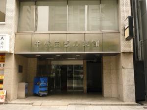 株式会社エム・シー・ティー 入り口