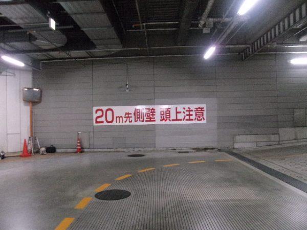 大阪駅地下駐車場壁補修工事完成