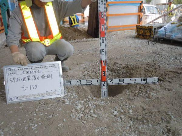 土間下砕石厚計測