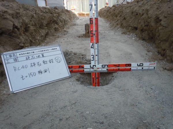 砕石厚計測
